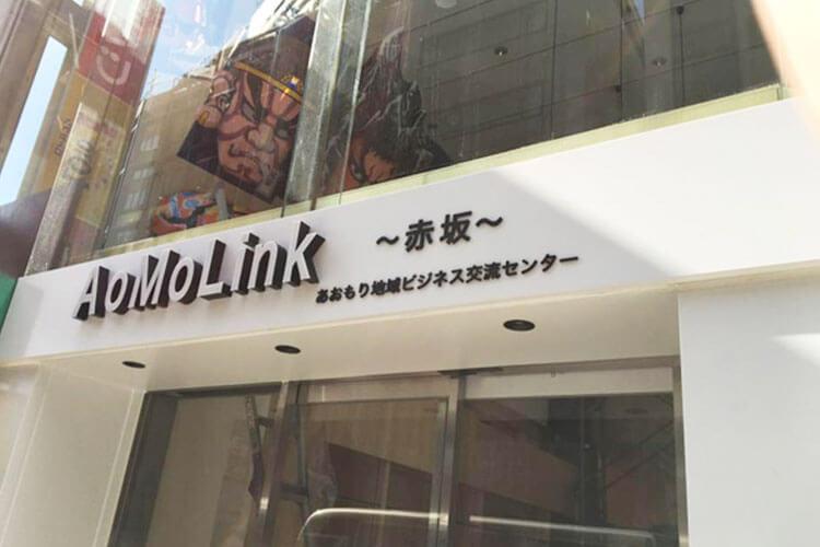 Aomori Local Business Exchange Center ~Ao Mo Link~