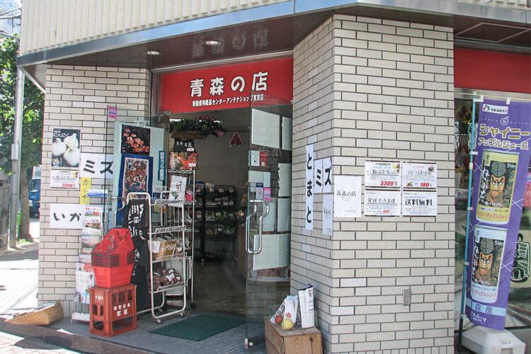 Aomori Specialty Center - Tokyo branch
