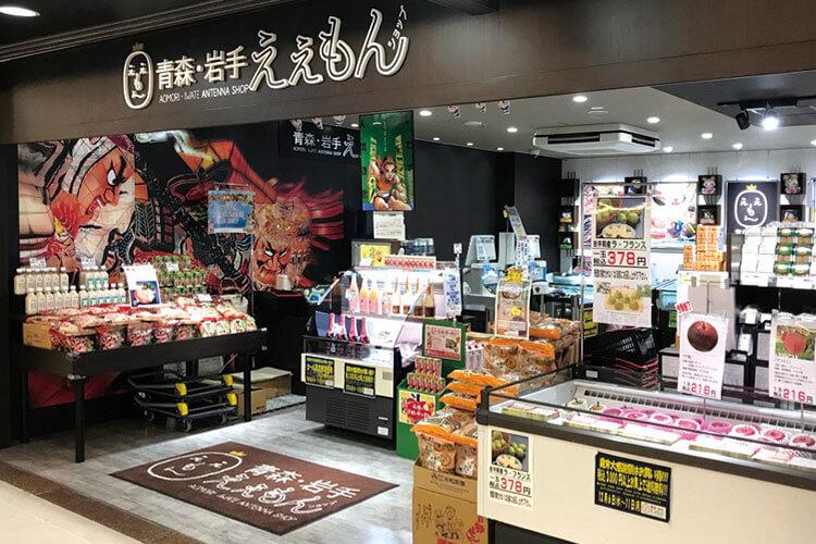Aomori Iwate Eemon-shop