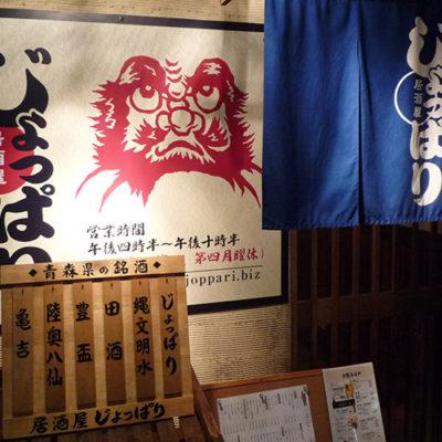 Izakaya Joppari