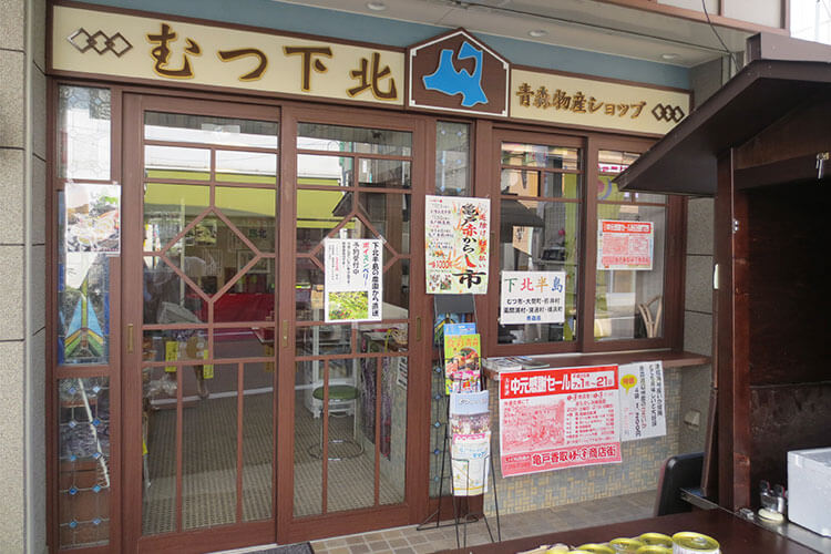 Aomori Exchange Shop Mutsu Shimokita