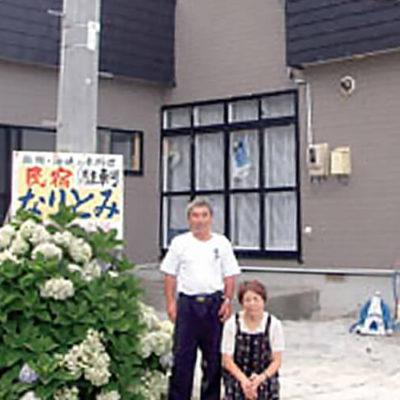 Naritomi Inn