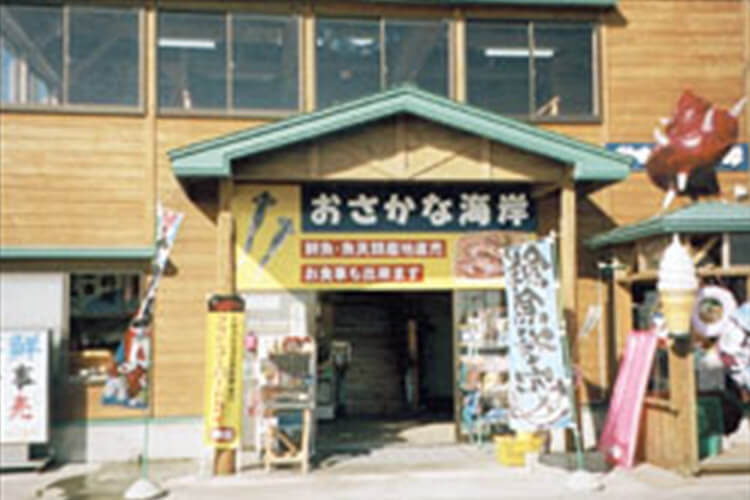 "Restaurant and Fish Market ""Osakana Kaigan"""