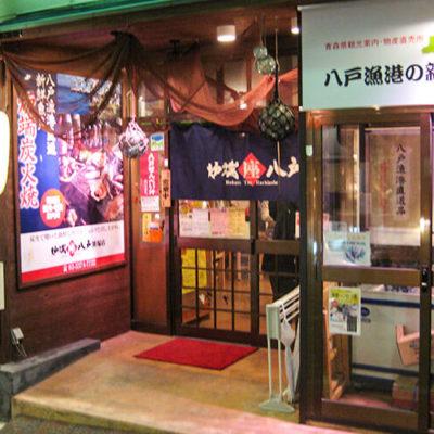 Robataza Hachinohe – Sasazuka Branch