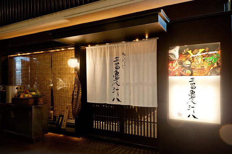 Saburoku Juhachi