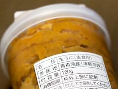Sea Urchin from Aomori Prefecture